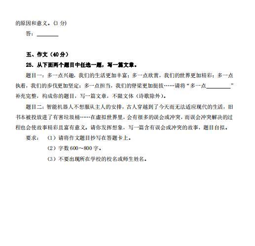 2020年北京市密云区中考二模语文试卷(图片版)