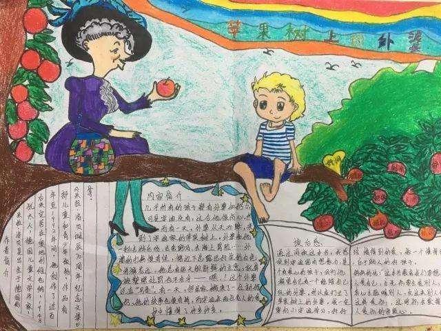 《苹果树上的外婆》读后感